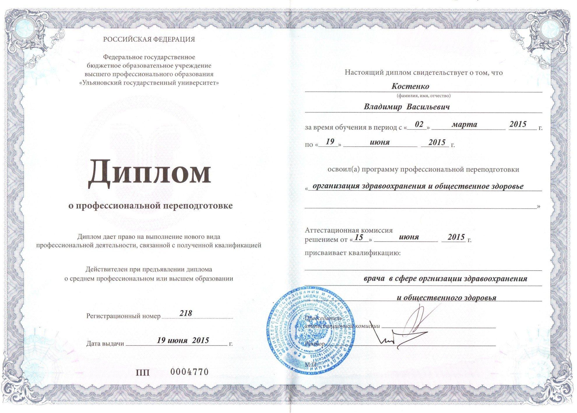 Костенко Владимир Васильевич в Ульяновске Лор клиника Профессиональная биография